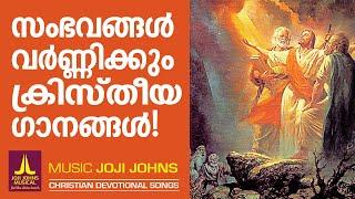 ഈശോ ചെയ്ത അത്ഭുതങ്ങൾ വിവരിക്കുന്ന ഗാനങ്ങൾ   Joji Johns Chrtistian Devotional Songs  Hits of Markose