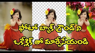 Best Photo Background Editing | Photo background remover Android App | Telugu Startup