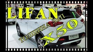 видео Лифан Х50 в новом кузове
