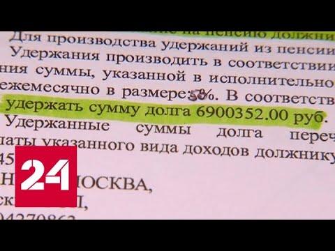 Запрет на микрозаймы под залог жилья: черные кредиторы продолжают работать - Россия 24