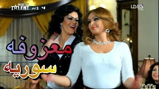معزوفه سوري // رقص سوري تفوتك// اتحداك اذا ماتعيده 100 مره 💃💃 2020