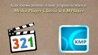 Как поменять язык управления в Media Player Classic и KMPlayer(В меню Media Player Classic нажмите «View» - «Options» - «Player» и в появившемся списке выберите необходимый язык. В KMPlayer..., 2014-11-18T10:51:07.000Z)