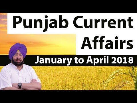 Punjab Current Affairs 2018 January to April in Hindi - Punjab PSC, PSSB, PTET, Punjab Police