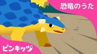 アンキロサウルス | 恐竜のうた | ピンキッツ童謡