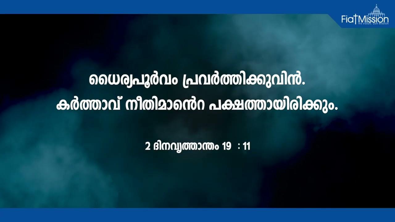അനുദിന തിരുവചനം