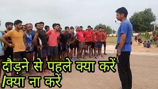 Running से पहले क्या करे or क्या ना करें -  1600 meter Army race