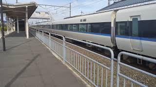 特急サンダーバード(元289系付)丸岡駅通過