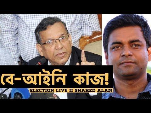 আইনমন্ত্রীর বে-আইনি কাজ I Iবাংলাদেশ কে ভোট দিন Iসাহেদ আলম I Political News Election বিএনপি নির্বাচন
