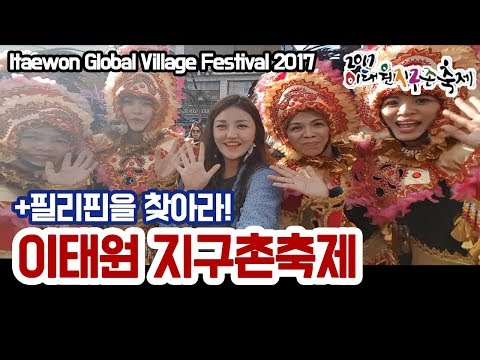 같이 즐겨요! 이태원지구촌축제 2017 Itaewon Global Village Festival