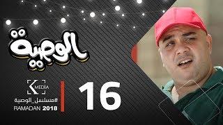 مسلسل الوصية | الحلقة السادسة عشر  | AL Wasseya Episode 16