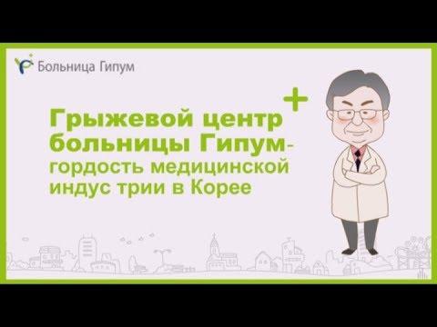 Грыжевой центр больницы Гипым - гордость медицинской индустрии в Корее.