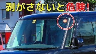 意外と知らない!?車に貼られているあのステッカーは剥がして大丈夫?知らないと法律違反に… thumbnail