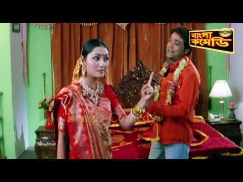 Baccha Hobe Ki Kore||Honeymoon Comedy Scene||Husband Wife Funny Clip||Bangla Comedy