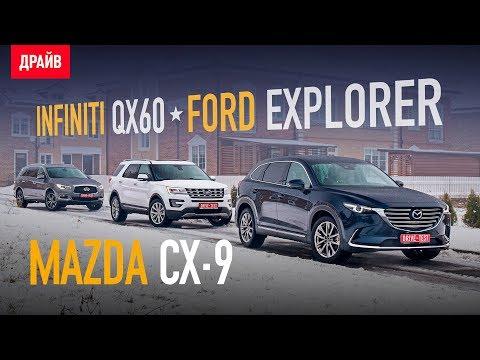 Mazda CX-9 • Ford Explorer • Infiniti QX60 сравнительный тест-драйв