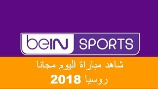 تردد قناة بي ان سبورت المفتوحة اتش دي نايل سات الناقلة لمباريات كأس العالم مجانا 2018 - تردداتي