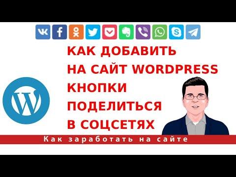 WordPress добавить кнопку вконтакте поделиться