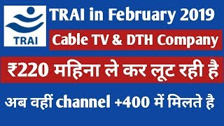 TRAI in February - Cable TV and all DTH companies looting customers
