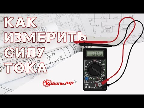 Измерение силы тока. Как измерить силу тока мультиметром