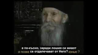 Старец Тадей - част 1