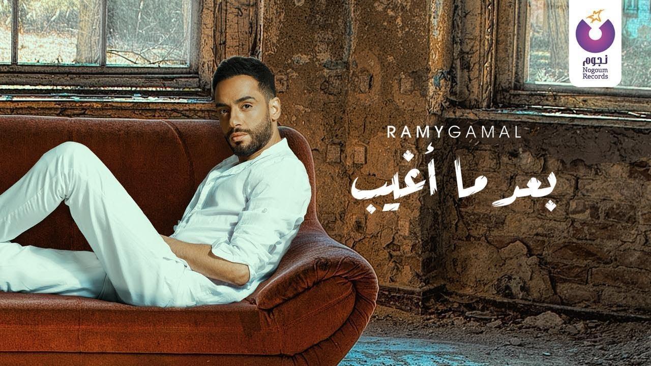 Ramy Gamal – Ba'ad Ma Agheeb (Official Lyrics Video) | (رامي جمال– بعد ما أغيب (كلمات