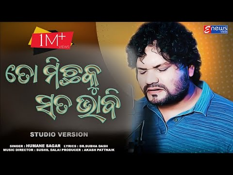 Kain Ete Bhala Pauchi - Odia New Sad Song - Humane Sagar - Studio Version