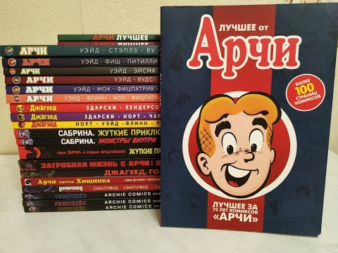 Купил 22 комикса за 4500. Комиксы Арчи и Сабрина