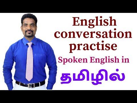 English conversation practice    Spoken English in Tamil