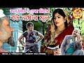 সিলেটি কনা মিয়া ও তেরা মিয়ার | বউ নষ্টের মূল | Bou Noster Mul | Sylheti Comedy Natok | Sylheti Natok