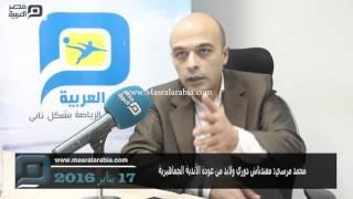 مصر العربية |محمد مرسي: معندناش دوري وﻻبد من عودة الأندية الجماهيرية