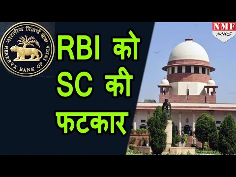loan defaulter पर सख्त Supreme Court, RBI को लगाई फटकार