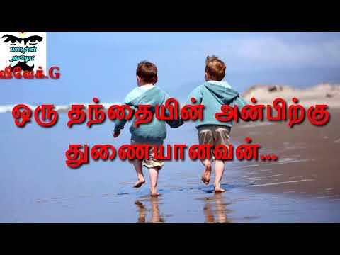 Brother In Sentiment Kavithai _அண்ணன் கவிதை //Whatsapp Status Video // Modern Tamizha Vivek.G