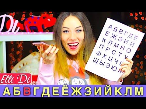 видео пранк алфавитом