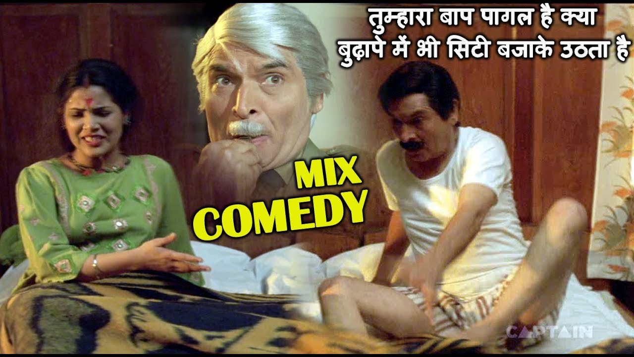तुम्हारा बाप पागल है क्या बुढ़ापे में भी सिटी बजाके उठता है - Asrani Sakti Kapoor COMEDY