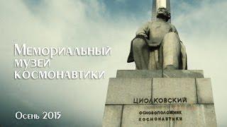 видео Билеты в Мемориальный музей космонавтики