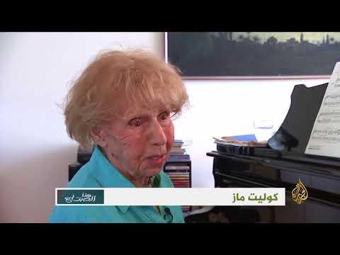 هذا الصباح- كوليت ماينز.. قرن من العزف على البيانو