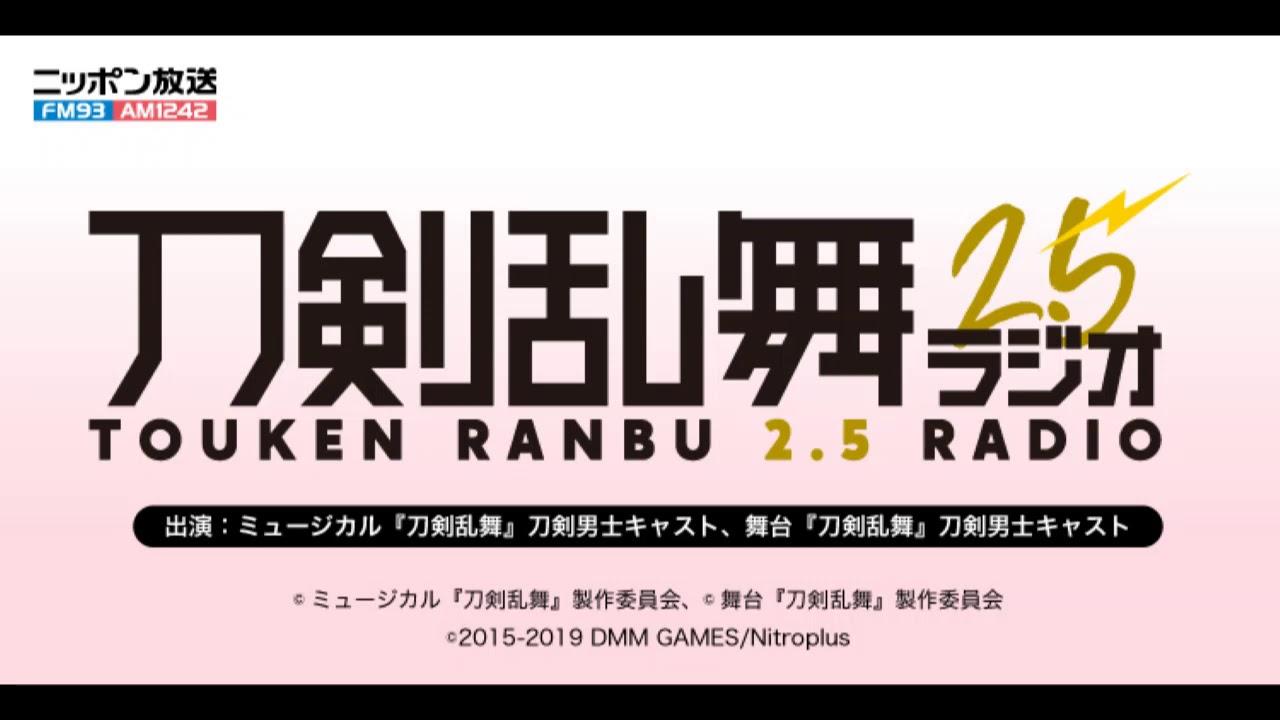 刀剣 乱舞 ラジオ ラジオ|アニメ続『刀剣乱舞-花丸-』 公式サイト