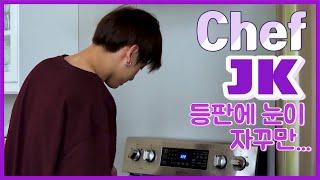 방탄소년단 전정국 요리 영상 모음 2편 ♥ ( feat 요리는 감이야 ) BTS JK COOKING MOMENTS PART 2 cooking is 🍊 ?  ( Gamsung 🍊⭐)