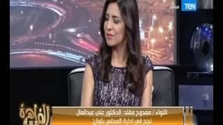 والله العظيم أقول الحق.. نائب: المجلس مش منساق وراء الحكومة و
