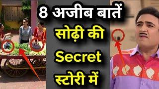 तारक मेहता में 8 अजीब बातें - Taarak Mehta ka ooltah Chashma Latest Episode News