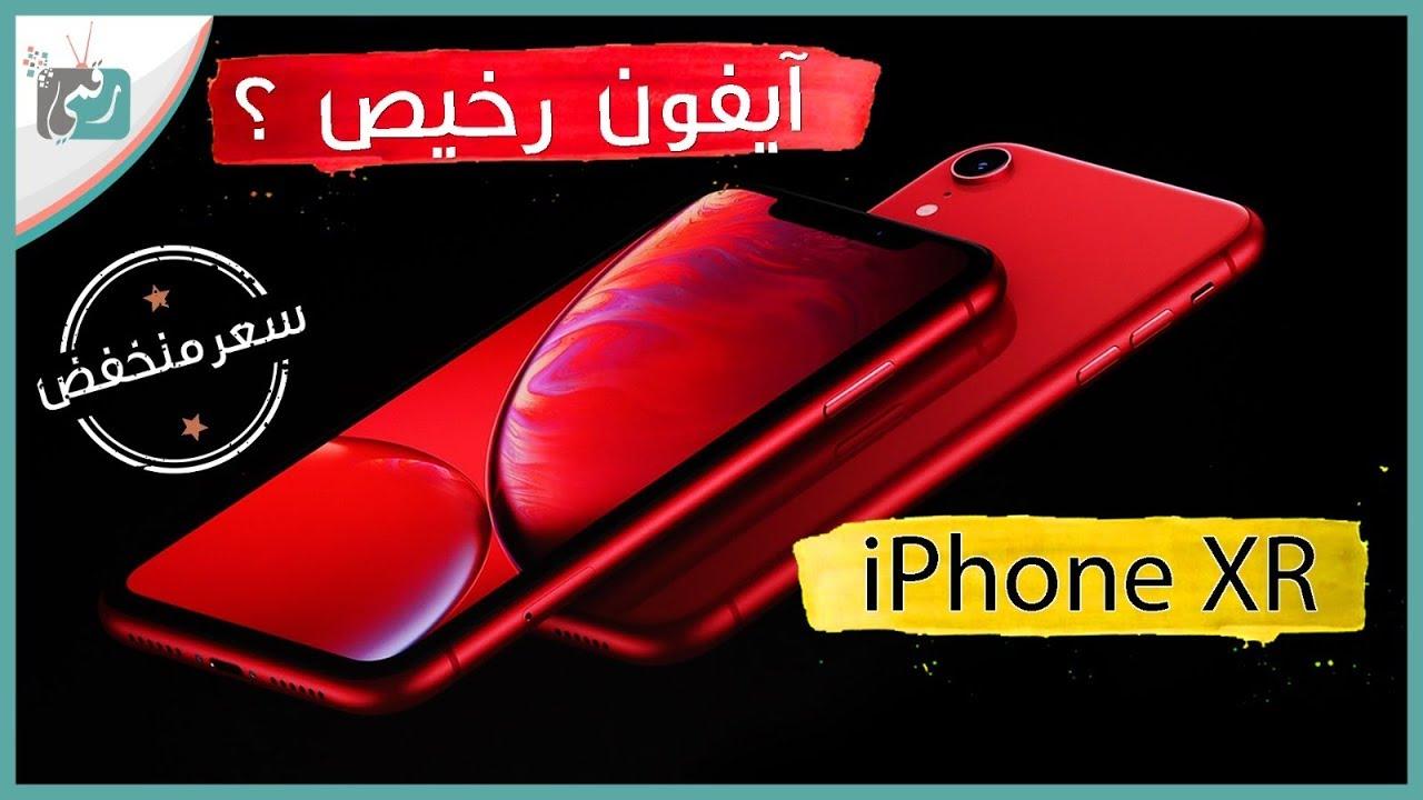 b98ebed4a ايفون اكس ار iPhone Xr | النسخة الاقتصادية من الايفون؟ - YouTube
