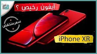 ايفون اكس ار iPhone Xr | النسخة الاقتصادية من الايفون؟