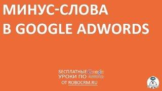 Урок 20: Минус-слова в Google.Adwords(Бесплатный курс по Google.Adwords + другие курсы! Урок 20: Минус-слова в Google.Adwords Подписывайтесь: http://www.youtube.com/subscription..., 2015-01-20T19:43:09.000Z)