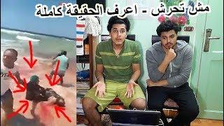 التفاصيل الحقيقة و المخفية لمقتل رجل على شاطئ الأسكندرية  🔫🌊😰