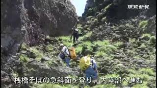 硫黄鳥島で測量 久米島町、地籍明確化へ
