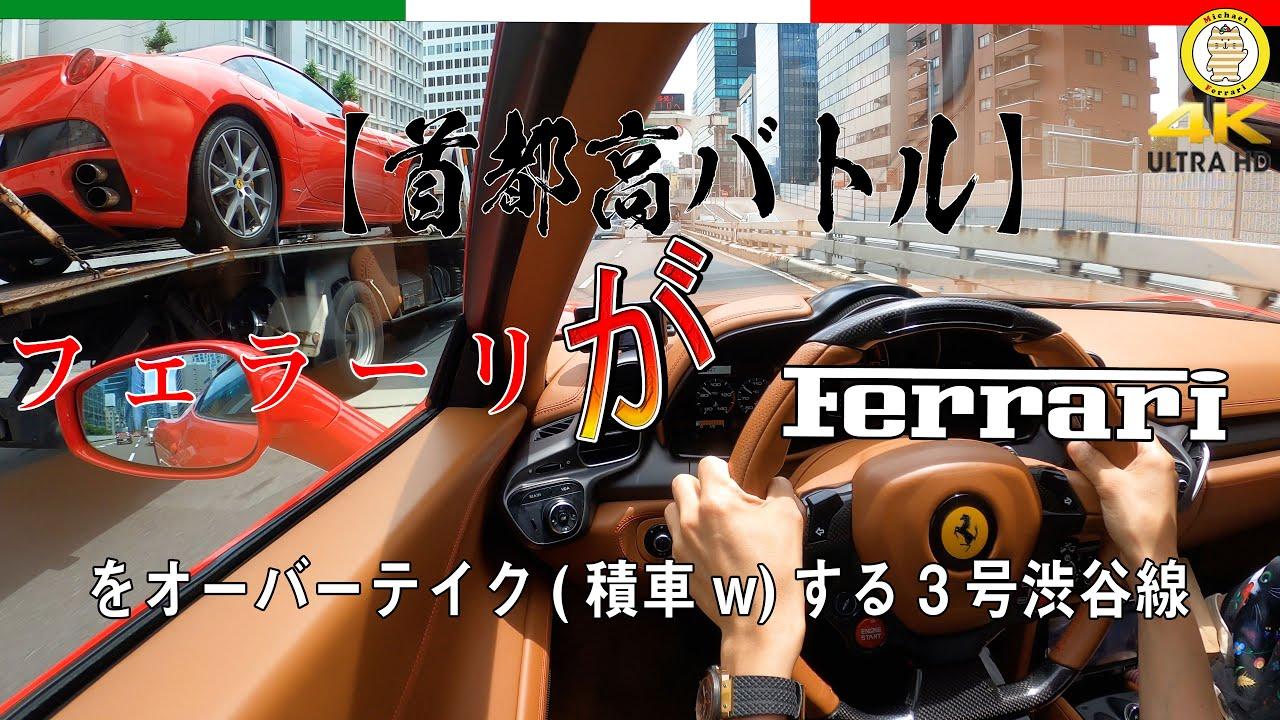 【首都高バトル】3号渋谷線 フェラーリ458とカリフォルニア 車載動画 POV