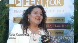 Среща на народни певици в гр. Калофер // Фолклорна Усмивка