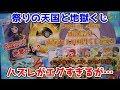 【ポケモンカード】お祭り限定の1000円くじがヤバいらしいので20パック購入してみた結果…