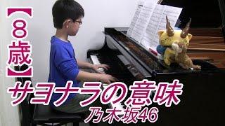 【8歳】サヨナラの意味/乃木坂46