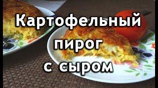 Пирог с картошкой и сыром на сковороде Рецепт пирога из картофеля