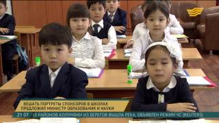 Министр Сагадиев освободит учителей от несвойственных им функций
